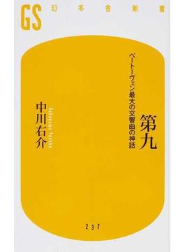 第九 ベートーヴェン最大の交響曲の神話(幻冬舎新書)