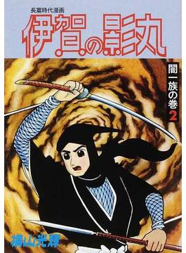 伊賀の影丸 限定版BOX 3-2 闇一族の巻 2