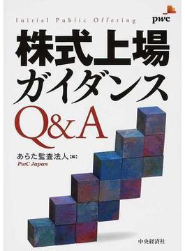 株式上場ガイダンスQ&A