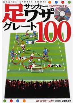 DVDでマスター!サッカー足ワザグレート100 サイド、中盤、ゴール前各エリアで生かせる!(学研スポーツブックス)