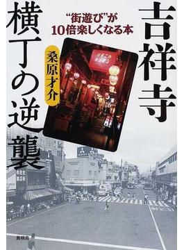 """吉祥寺横丁の逆襲 """"街遊び""""が10倍楽しくなる本"""