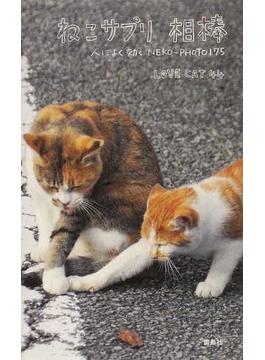 ねこサプリ相棒 人によく効くNEKO−PHOTO175
