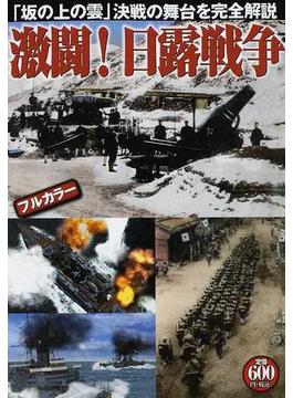 激闘!日露戦争 「坂の上の雲」決戦の舞台を完全解説