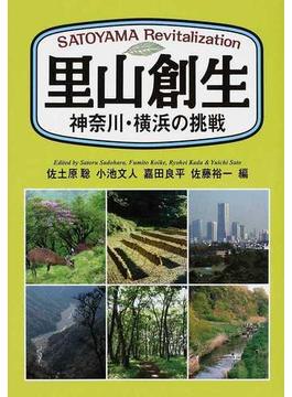 里山創生 神奈川・横浜の挑戦