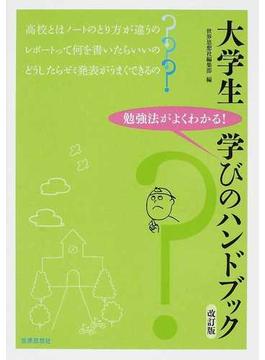 大学生学びのハンドブック 勉強法がよくわかる! 改訂版