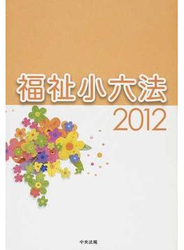 福祉小六法 2012