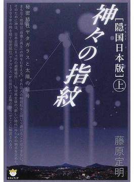 神々の指紋 隠国日本版 上 秘密結社ヤタガラスと太陽の暗号