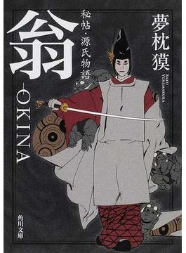 翁−OKINA 秘帖・源氏物語(角川文庫)