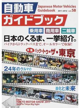 自動車ガイドブック vol.58(2011−2012)