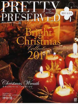 PRETTY PRESERVED VOL.30(2011秋冬号) Bright Christmas Collection 2011