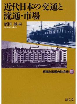 市場と流通の社会史 3 近代日本の交通と流通・市場