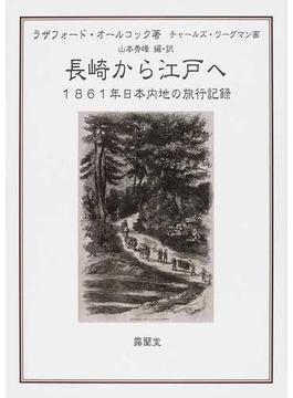 長崎から江戸へ 1861年日本内地の旅行記録