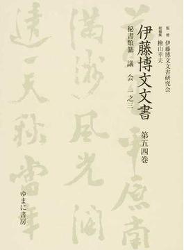 伊藤博文文書 影印 1第54巻 秘書類纂議会 1之3