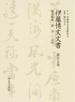 伊藤博文文書 影印 1第55巻 秘書類纂議会 1之4
