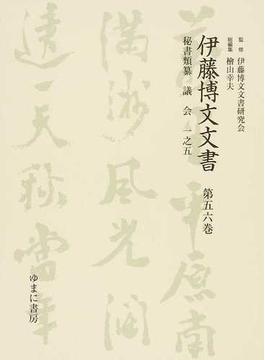 伊藤博文文書 影印 1第56巻 秘書類纂議会 1之5