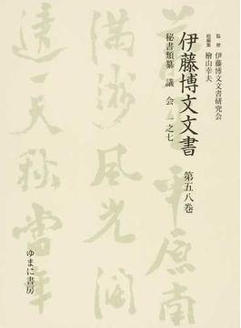 伊藤博文文書 影印 1第58巻 秘書類纂議会 1之7