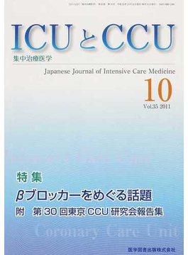 ICUとCCU 集中治療医学 Vol.35No.10(2011−10) βブロッカーをめぐる話題