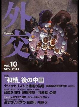 外交 Vol.10 特集「和諧」後の中国