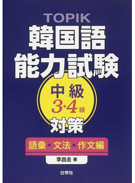 TOPIK韓国語能力試験中級3・4級対策 語彙・文法・作文編