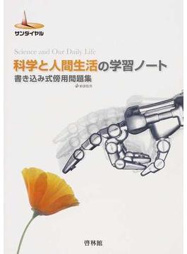 科学と人間生活の学習ノート 新課程用