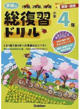 学研の総復習ドリル 算数・国語 新版 小学4年