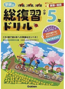 学研の総復習ドリル 算数・国語 新版 小学5年