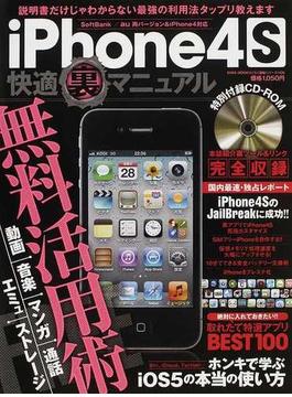 iPhone 4S快適裏マニュアル 動画/音楽/マンガ/通話/エミュ/ストレージ無料活用術(EIWA MOOK)