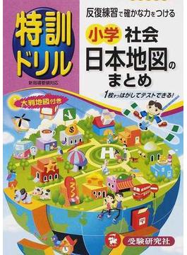 特訓ドリル小学社会日本地図のまとめ 反復練習で確かな力をつける