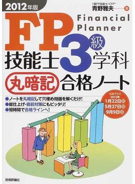 FP技能士3級学科丸暗記合格ノート 2012年版