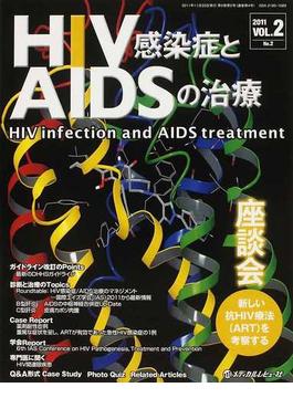 HIV感染症とAIDSの治療 VOL.2 No.2(2011) 座談会新しい抗HIV療法(ART)を考察する