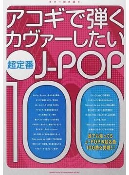 アコギで弾くカヴァーしたい超定番J−POP100