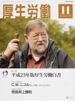 厚生労働 平成23年11月号