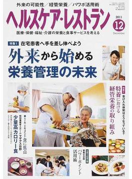 ヘルスケア・レストラン 医療・保健・福祉・介護の栄養と食事サービスを考える 2011−12