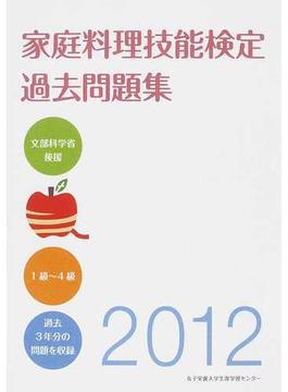 家庭料理技能検定過去問題集 文部科学省後援 2012