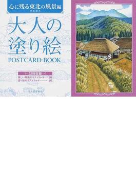大人の塗り絵POSTCARD BOOK 心に残る東北の風景編
