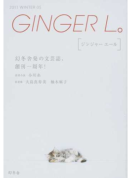 GINGER L。 05(2011WINTER)