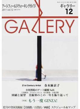 ギャラリー アートフィールドウォーキングガイド 2011vol.12 〈特集〉もう一度GINZA!