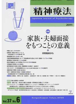 精神療法 Vol.37No.6(2011) 特集家族・夫婦面接をもつことの意義