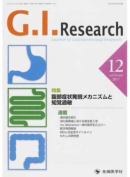 G.I.Research Journal of Gastrointestinal Research vol.19no.6(2011−12) 特集腹部症状発現メカニズムと知覚過敏