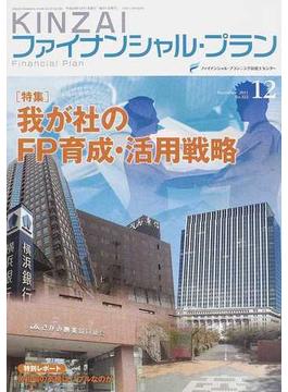 KINZAIファイナンシャル・プラン No.322(2011.12) 〈特集〉わが社のFP育成・活用戦略