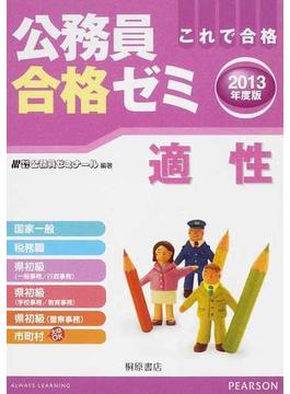 公務員合格ゼミ適性 これで合格 2013年度版