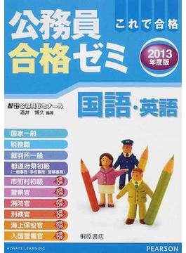公務員合格ゼミ国語・英語 これで合格 2013年度版
