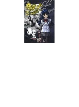 ガンパレード・マーチ アナザー・プリンセス 4巻セット