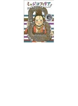 ミュジコフィリア(ACTION COMICS) 5巻セット(アクションコミックス)
