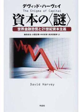 資本の〈謎〉 世界金融恐慌と21世紀資本主義