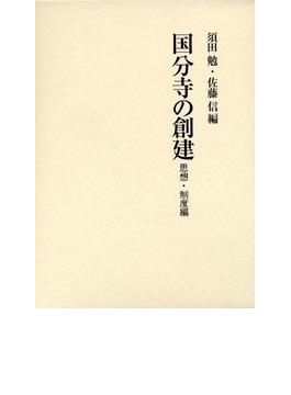 国分寺の創建 思想・制度編