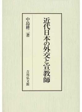 近代日本の外交と宣教師