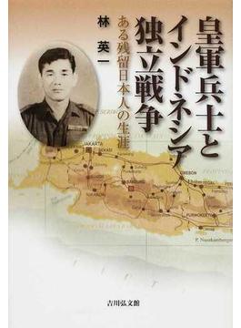 皇軍兵士とインドネシア独立戦争 ある残留日本人の生涯