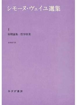 シモーヌ・ヴェイユ選集 1 初期論集:哲学修業