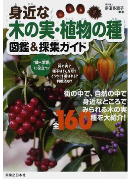 身近な木の実・植物の種図鑑&採集ガイド